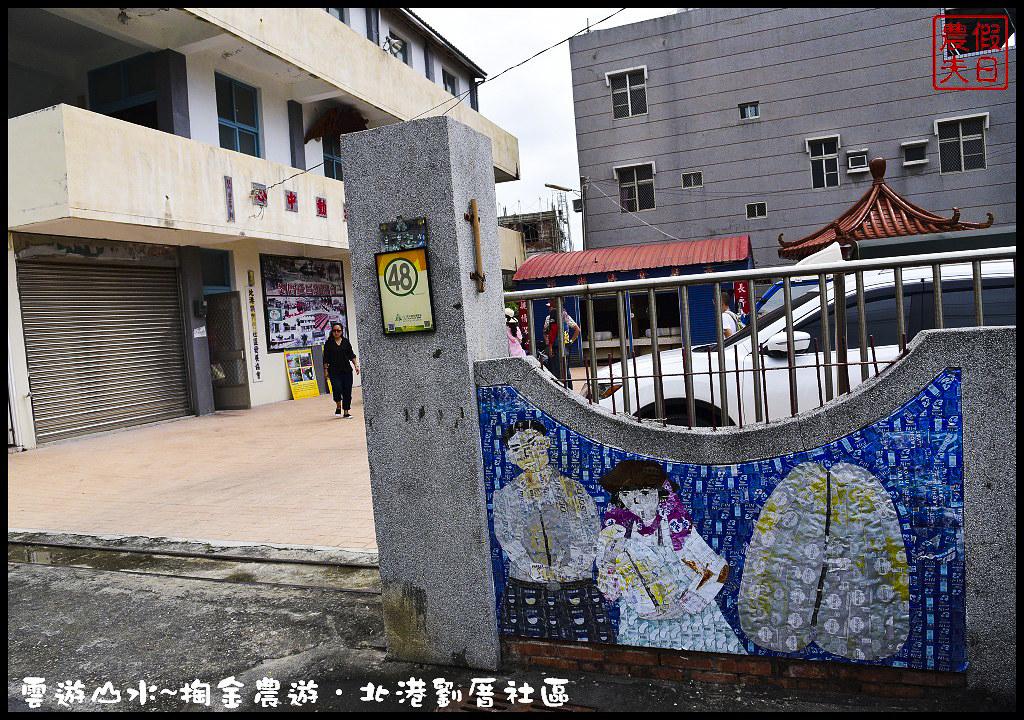 雲遊山水~掏金農遊.北港劉厝社區DSC_9593