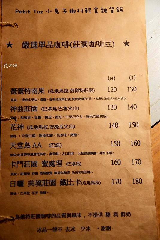 板橋早午餐Petit Tuz小兔子鄉村菜單電話 (22)