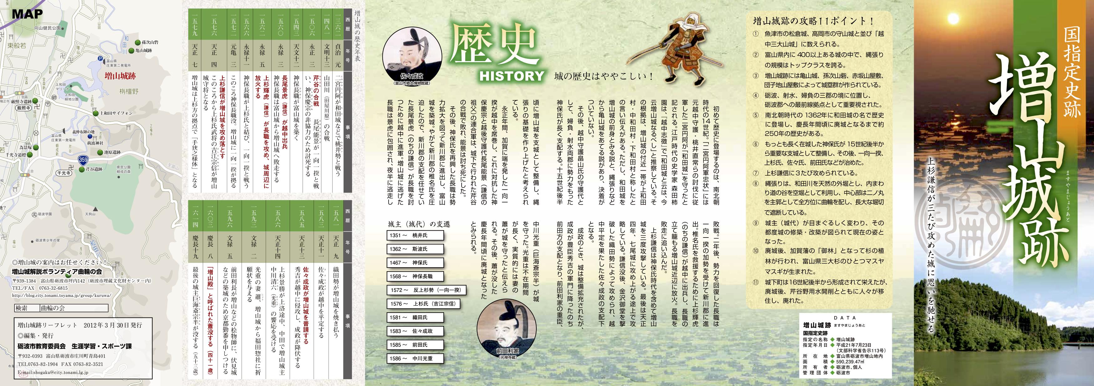 増山城跡のパンフレット