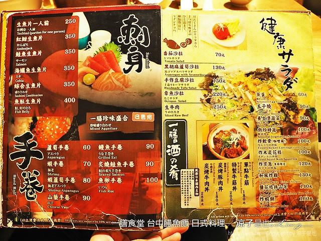 一膳食堂 台中饅魚飯 日式料理 11