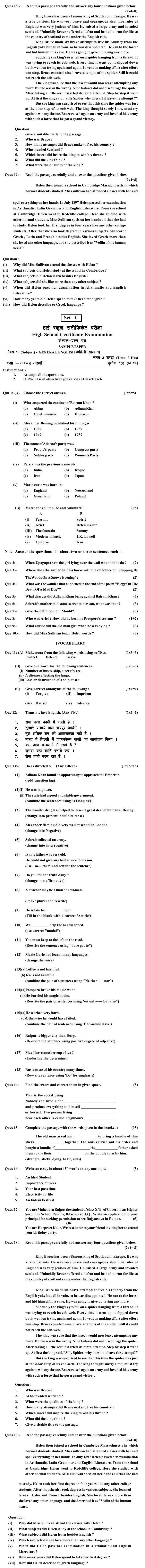 Chattisgarh Board Class 10 English General Sample Paper