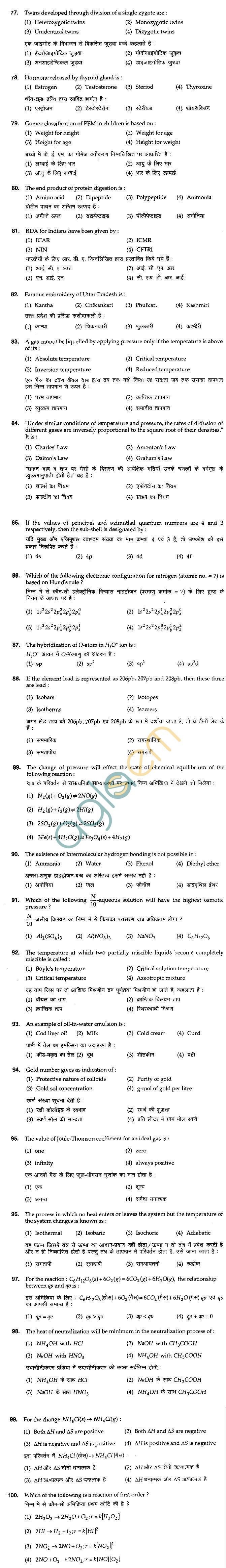 BHU UET 2012 B.Ed. Life Science Question Paper
