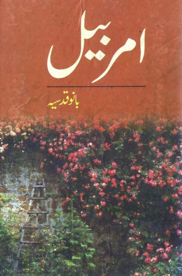 Amar bail is writen by Bano Kudsia; Amar bail is Social Romantic story, famouse Urdu Novel Online Reading at Urdu Novel Collection. Bano Kudsia is an established writer and writing regularly. The novel Amar bail Complete Novel By Bano Kudsia also