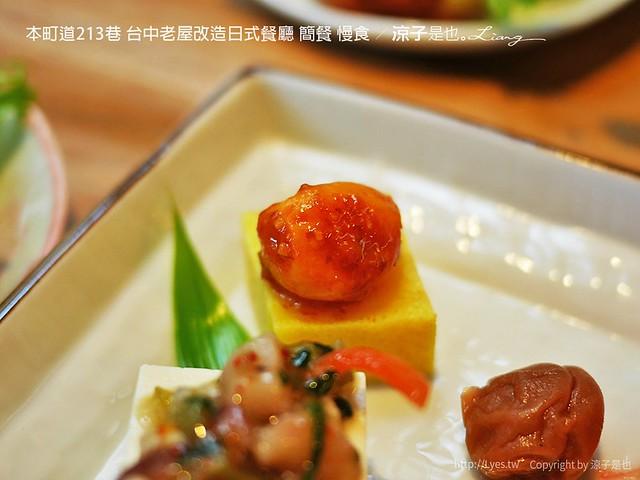 本町道213巷 台中老屋改造日式餐廳 簡餐 慢食 10
