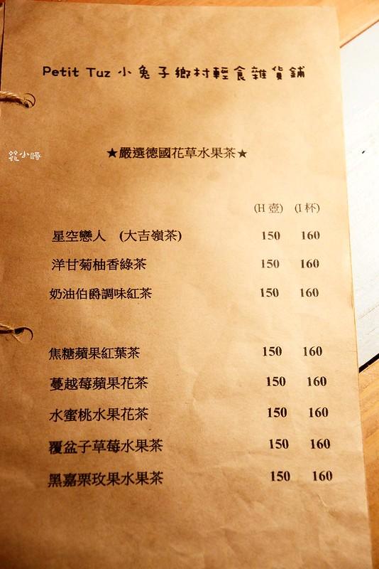 板橋早午餐Petit Tuz小兔子鄉村菜單電話 (23)