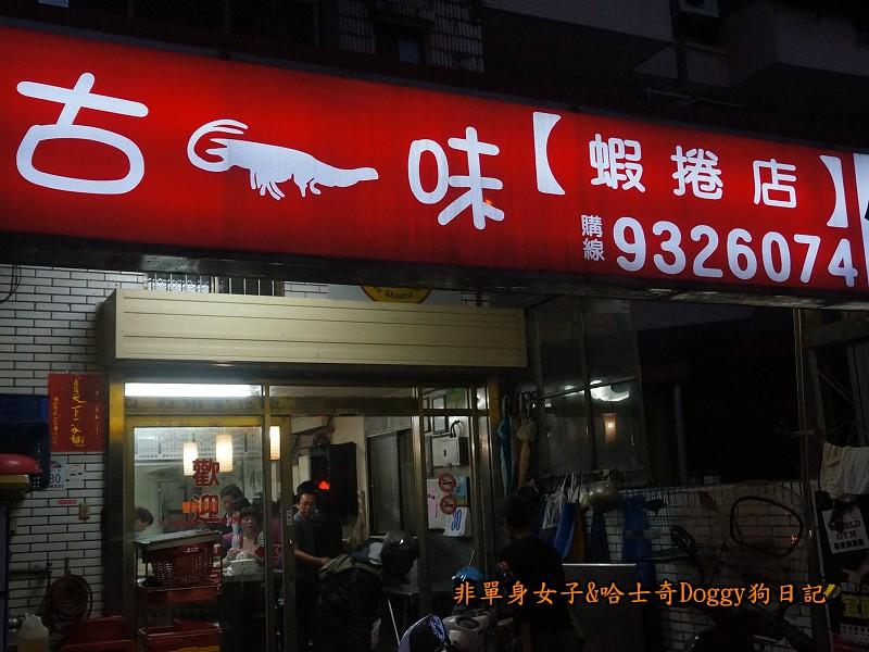 宜蘭幾米廣場公園北門蒜味肉羮米粉炒39
