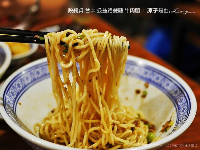 段純貞 台中 公益路餐廳 牛肉麵 18