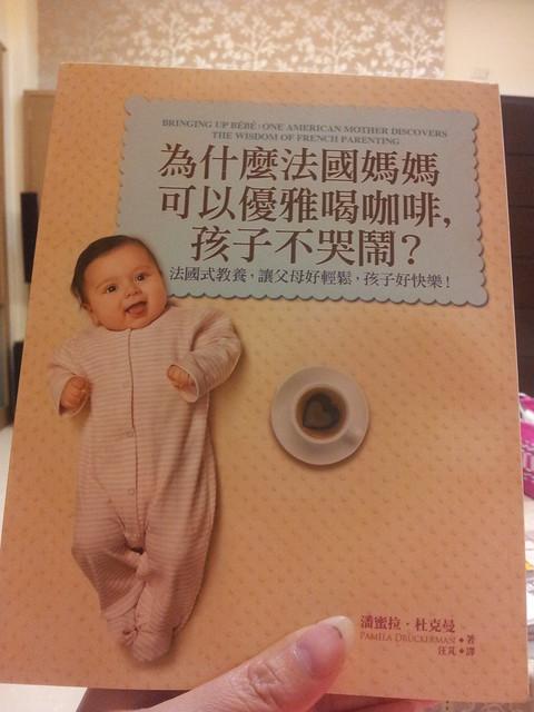 130504 星期六讀書日--為什麼法國媽媽可以優雅喝咖啡,孩子不哭鬧