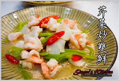 芹菜炒雙鮮00.jpg