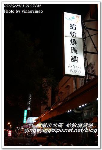 台南市_蛤蚧燒貨舖20130525_DSC03928