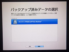OS X System Recovery 03