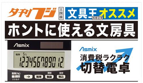 夕刊フジ隔週連載「ホントに使える文房具」12月15日(月) 発売です!