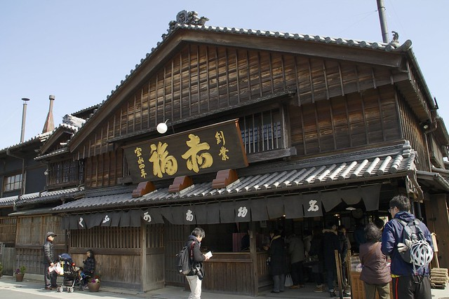 Main Store of Akafuku