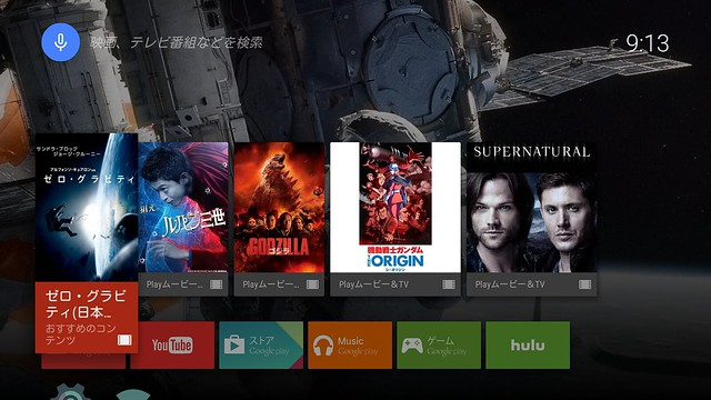 Android TV top