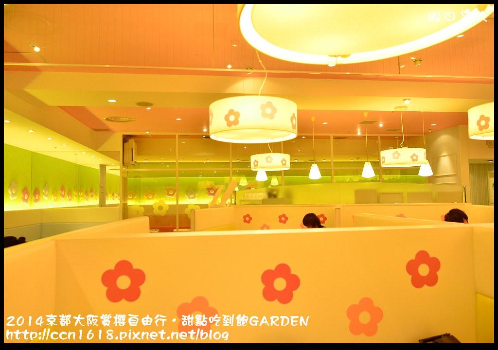 2014京都大阪賞櫻自由行.甜點吃到飽GARDENDSC_1113