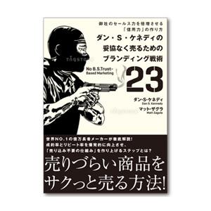 『妥協なく売るためのブランディング戦術23』