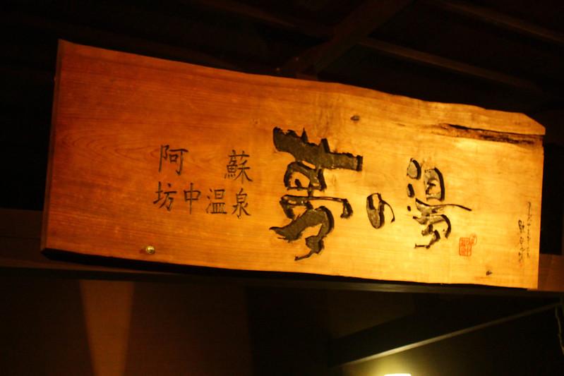 2014-05-05_02049_九州登山旅行.jpg
