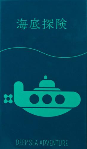 海底探検箱