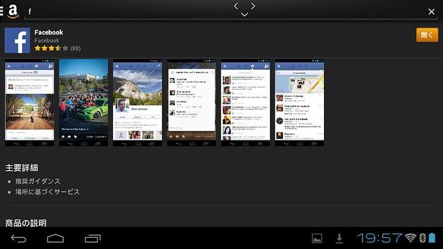 Facebookアプリも標準で提供