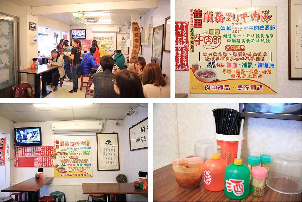 20141109佳里順福土產牛肉湯 (4)