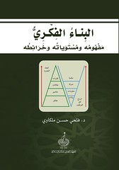 البناء الفكري: مفهومه ومستوياته وخرائطه