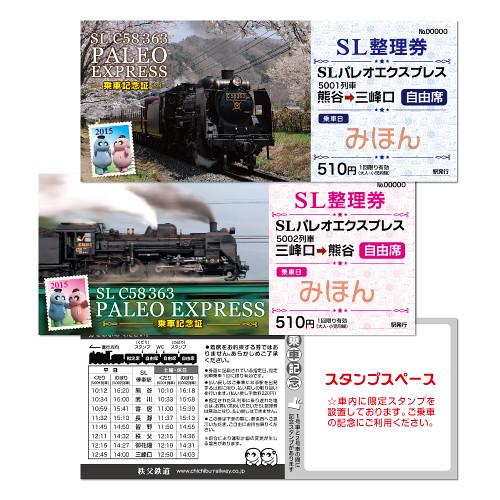 SLパレオエクスプレス☆2015年用SL整理券