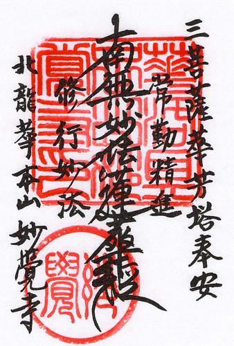 御朱印 御首題 南無妙法蓮華経/妙覚寺(Myokaku-ji Temple)