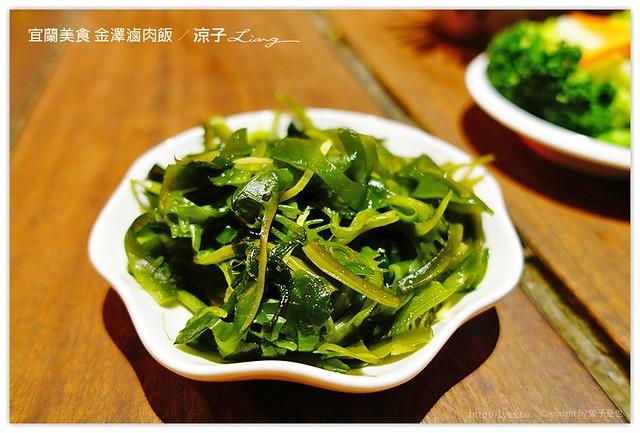 宜蘭美食 金澤滷肉飯 22