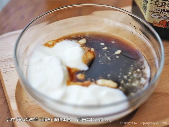 台中 莎拉奶奶手工優格 團購美食 138