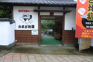 CIMG1165 Infierno Kamado Jigoku (Beppu) 13-07-2010 copia