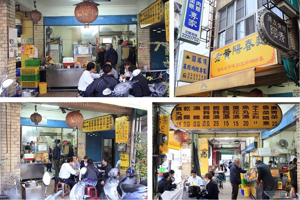 20150112-1台南-老黃陽春麵 (2)