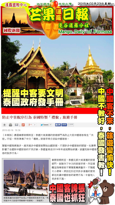 150223芒果日報--國際新聞--中國不教育遊客,泰國發手冊教育