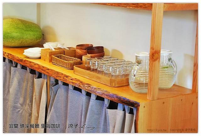 宜蘭 礁溪餐廳 里海咖啡  6