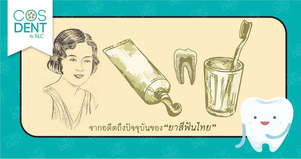 2015-0279 จากอดีตถึงปัจจุบันของยาสีฟันไทย #cosdentbyslc #makeoveryoursmile #slcgroup