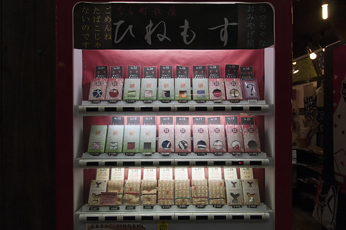 Tenugi Vending Machine