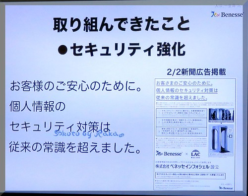 Photo:2015-02-07_T@ka.'s Life Log Book_【Event】進研ゼミのベネッセの新サービスBenePa_06 By:logtaka