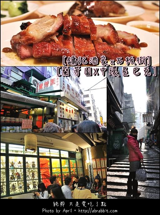 201314香港跨年。鏞記酒家、石板街、蘭芳園、中環星巴克冰室