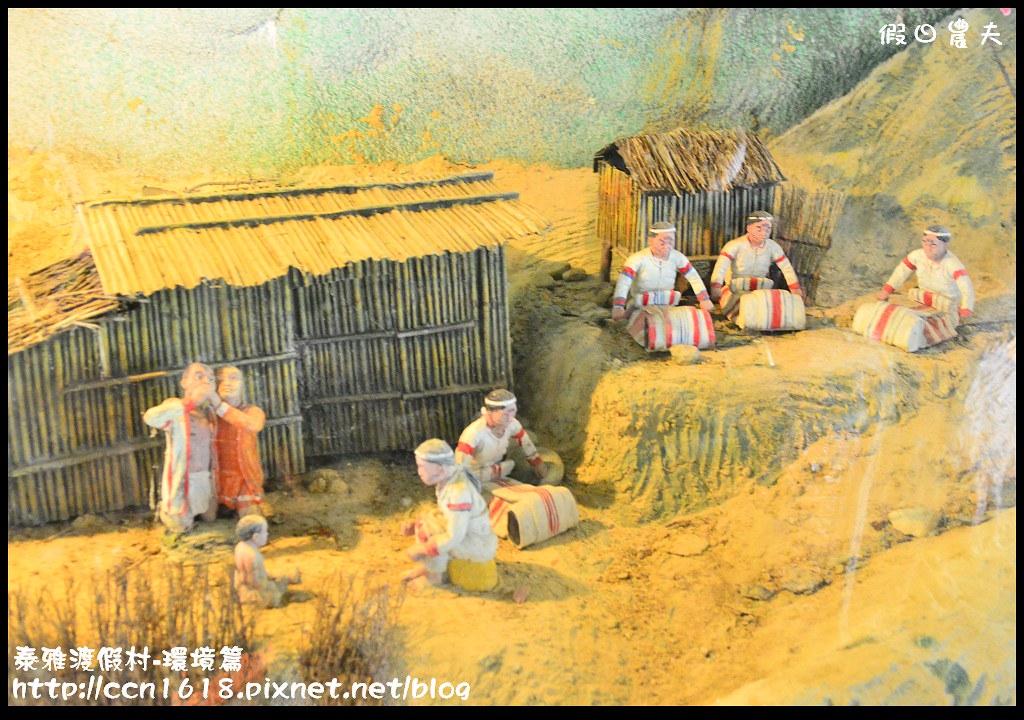 泰雅渡假村-環境篇DSC_0610