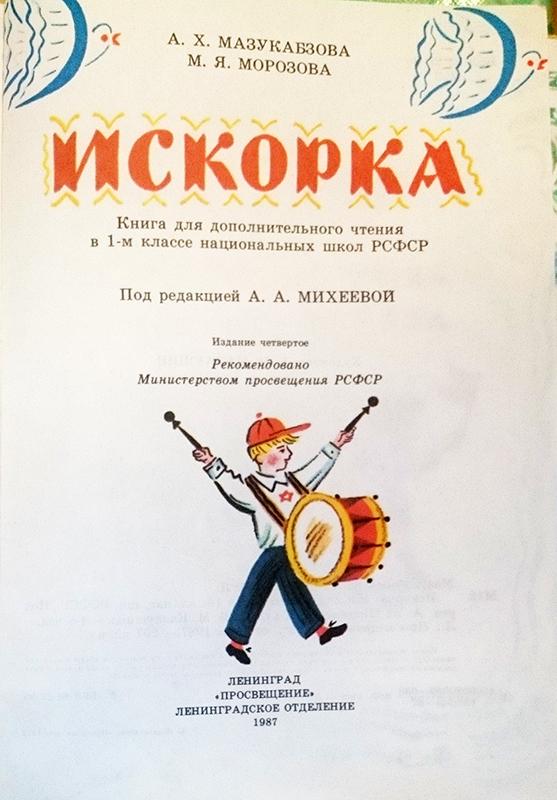 Iskorka3