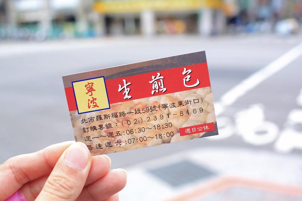 20150227中正-寧波生煎包 (9)