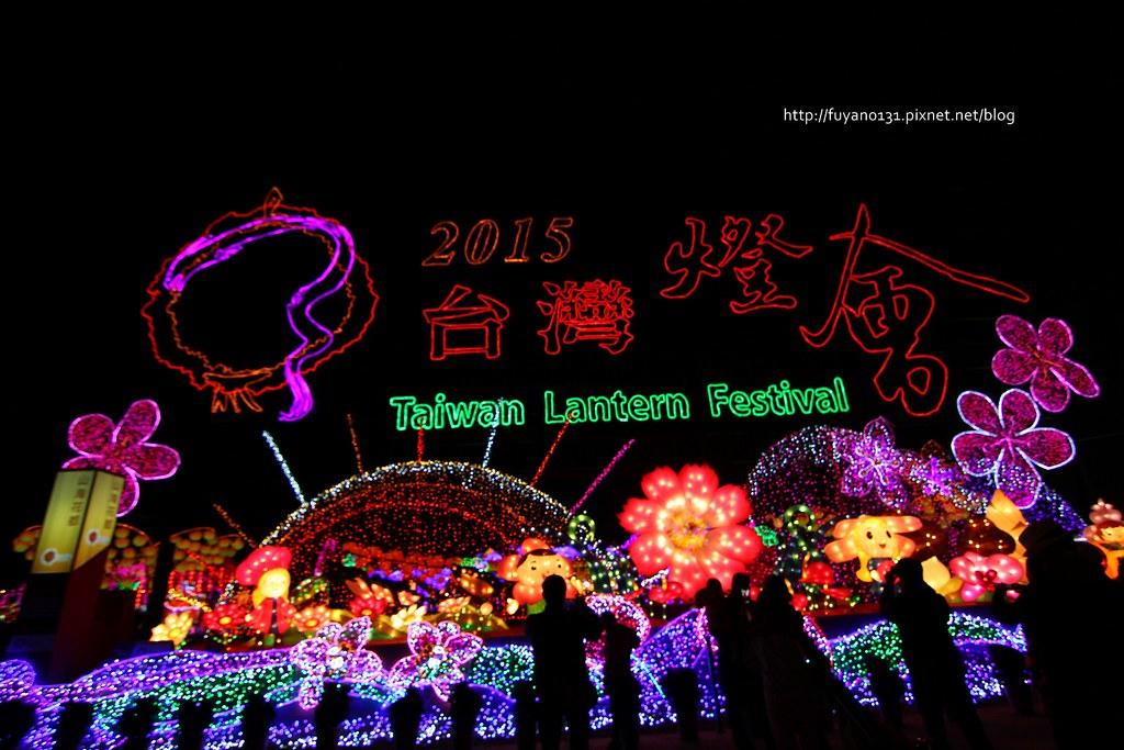 台灣燈會 (30)