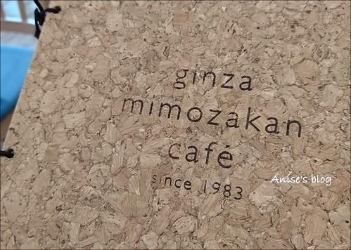 ginza mimozakan cafe_005