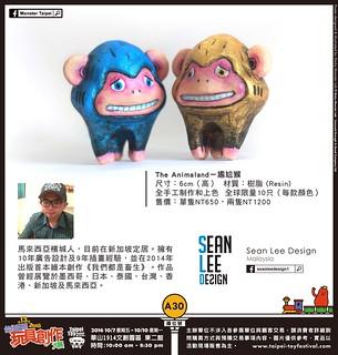 台北國際玩具創作大展2016 參展廠商介紹:Sean Lee Design