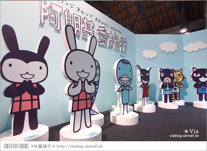 【阿朗基愛旅行】台北華山藝文特區阿朗基展~跟著阿朗基一起環遊世界去!7