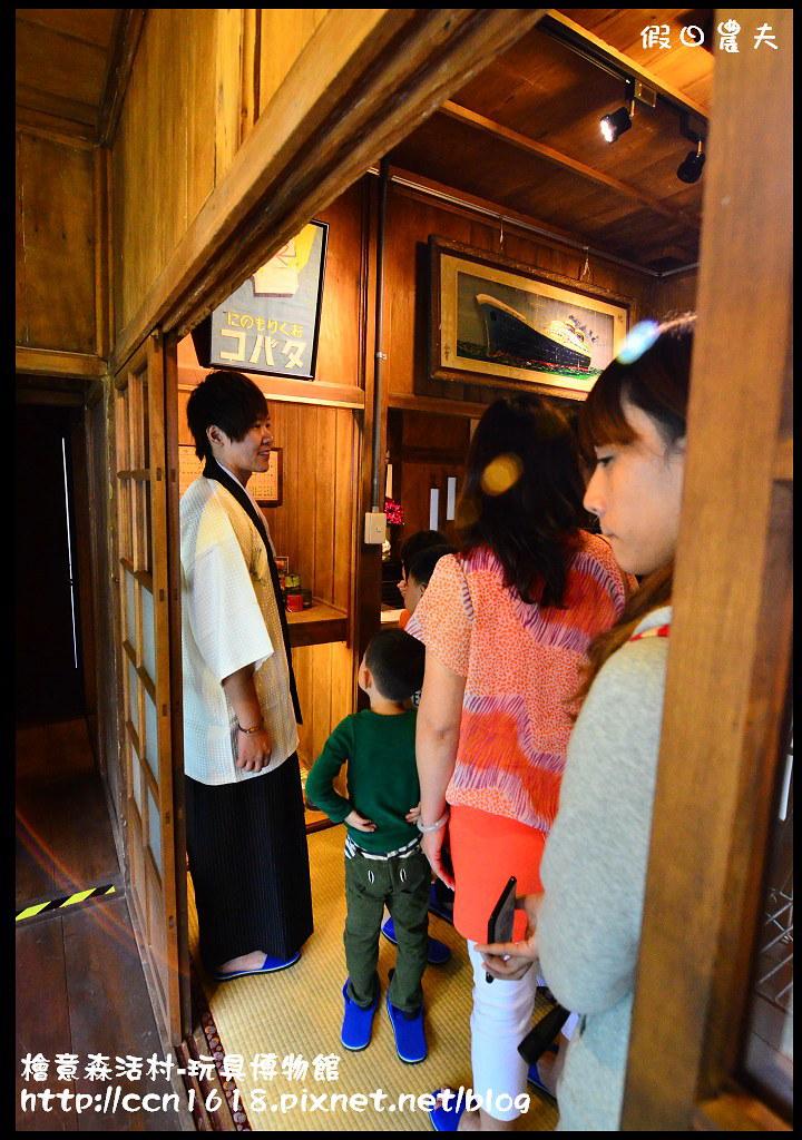 檜意森活村-玩具博物館DSC_6310
