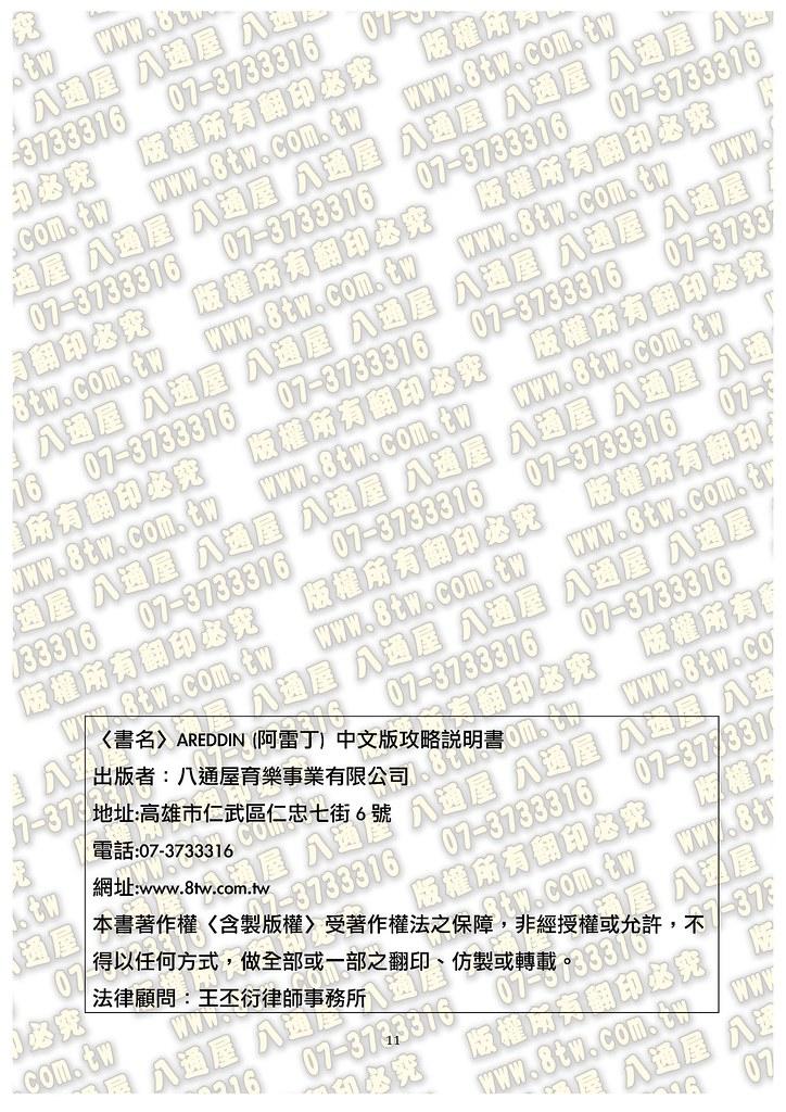 S0241AREDDIN(阿雷丁)  中文版攻略_Page_12