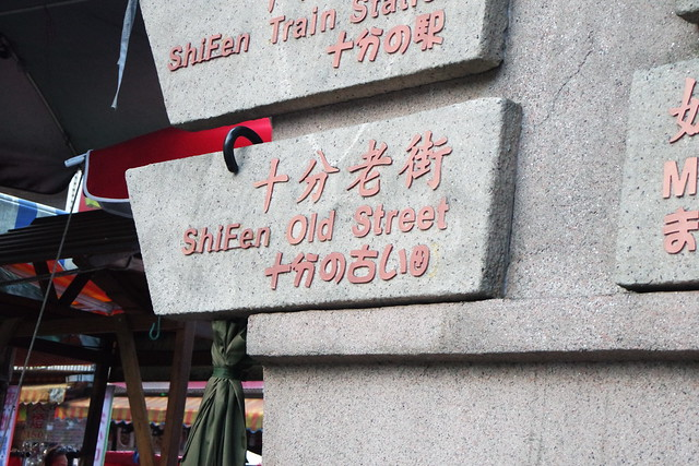Shi Fen Old Street (十分老街)