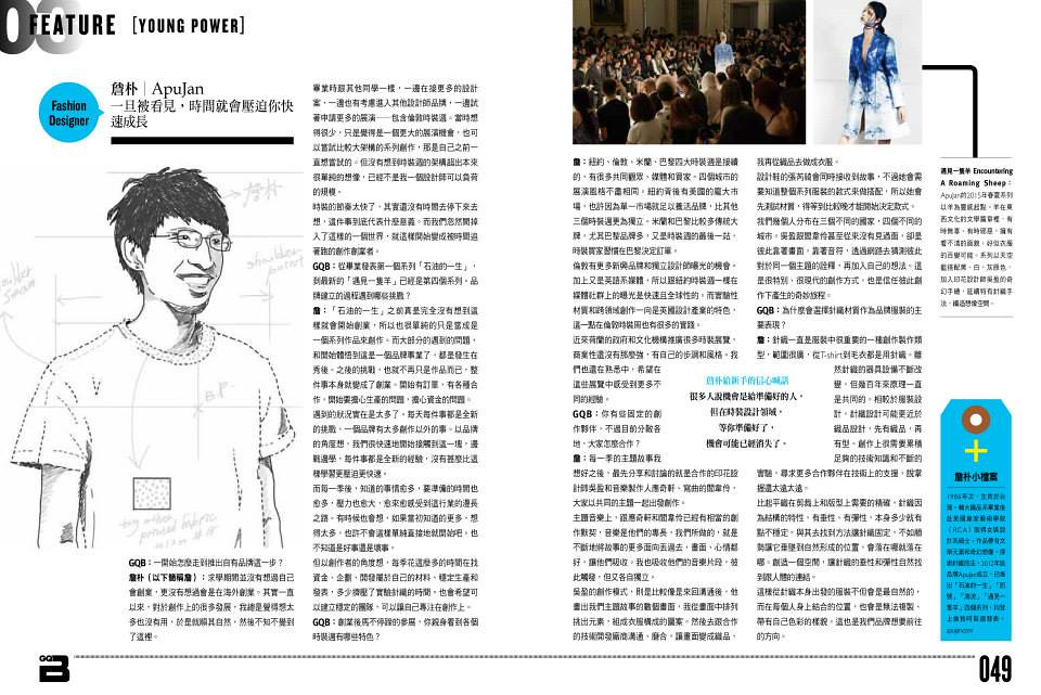 Taiwan Design Magazine gq Business Magazine Taiwan
