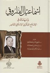 إسماعيل الفاروقي وإسهاماته في الإصلاح الفكري الإسلامي المعاصر