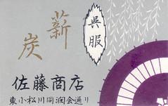 allumettes japon046